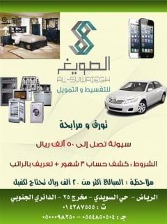 تمويل بدون كفيل للقطاع الخاص والمتقاعدين تمويل في الرياض