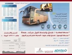 الإحصاء بدون طيار بدعة مواعيد رحلات النقل الجماعي من الرياض للدمام Findlocal Drivewayrepair Com