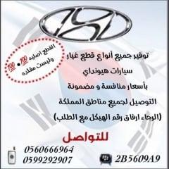 Wallan Hyundai Genuine Parts الوعلان هيونداي قطع غيار أصلية 4145 الحمضة Badr هاتف 966 11 298 4302